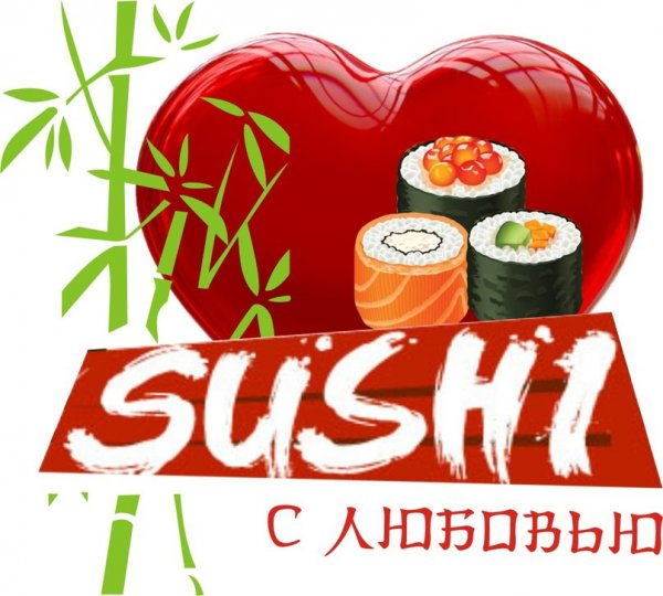 СУШИ с ЛЮБОВЬЮ,суши-бар,Курган