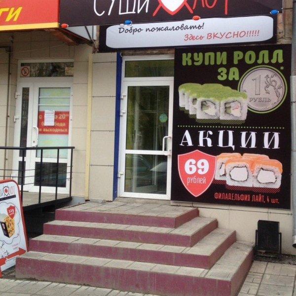 СУШИТОЧКА,магазин-служба доставки блюд японской и китайской кухни,Курган