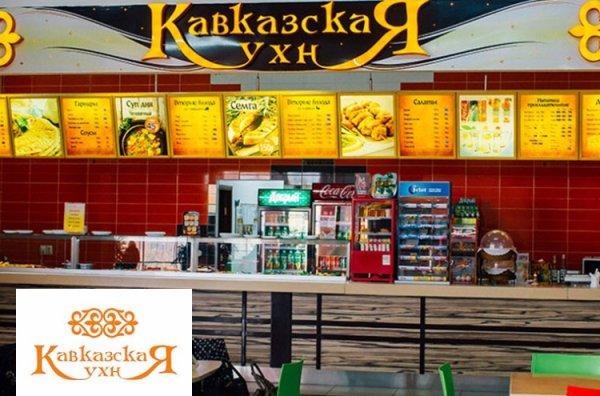 Кафе кавказской кухни,,Нальчик