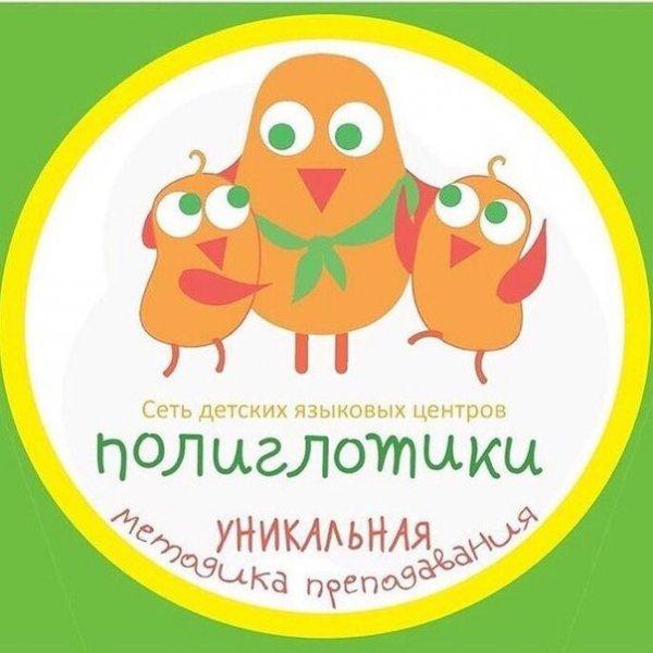Полиглотики, детский центр, Сургут