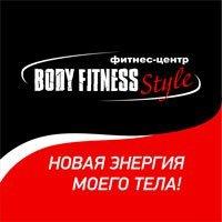 Body Fitness Style, фитнес-центр, Псков
