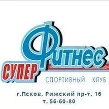 Супер фитнес, спортивный клуб, Псков