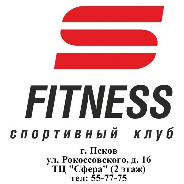 S-FITNESS, фитнес-клуб, Псков
