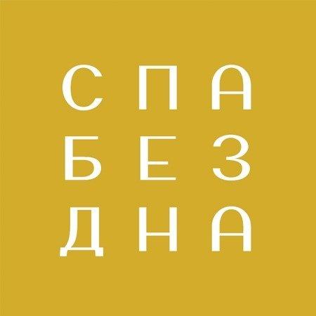 SPA БЕЗ ДНА, , Псков