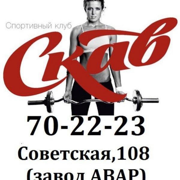 Скав, спорткомплекс, Псков