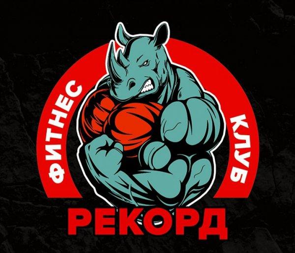 Рекорд, фитнес-клуб, Псков