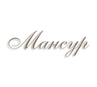 Мансур,кафе,Нальчик