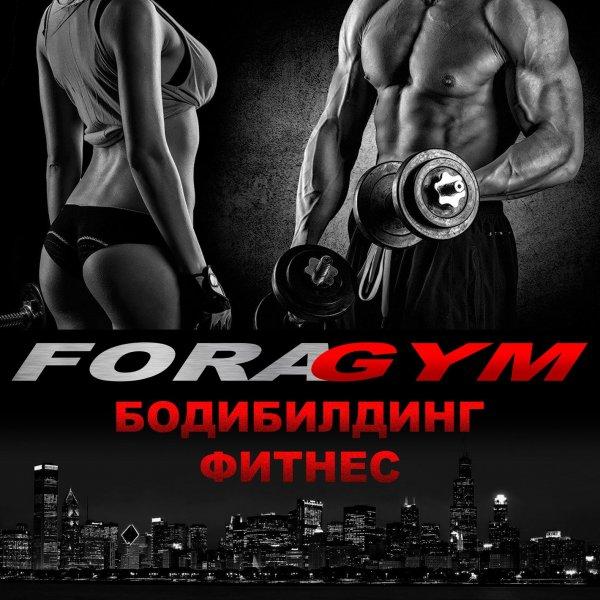 Foragym, фитнес-клуб, Псков
