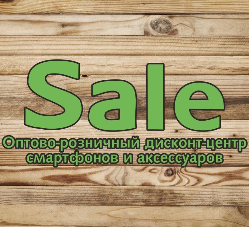 Дисконт центр Sale - Discount,Дисконт-центр телефонов, гаджетов и аксессуаров,Красноярск