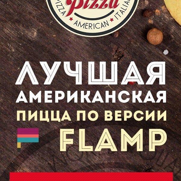 Чикки-пицца,Доставка пиццы,Красноярск