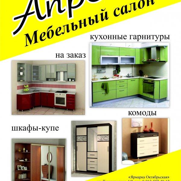 Мебельный салон Апрель,Мебель от производителя на заказ!,Красноярск