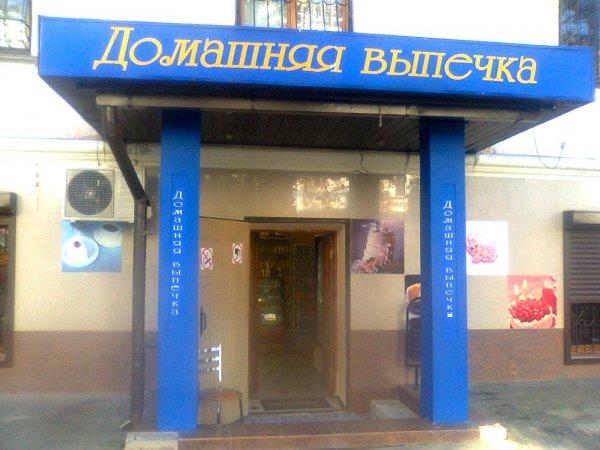 Рататуй,кафе-кондитерская,Нальчик