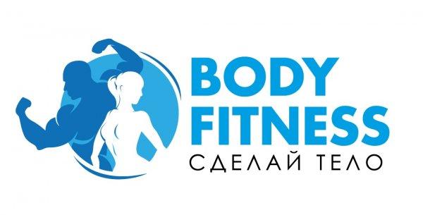 Body Fitness, тренажерный центр, Псков