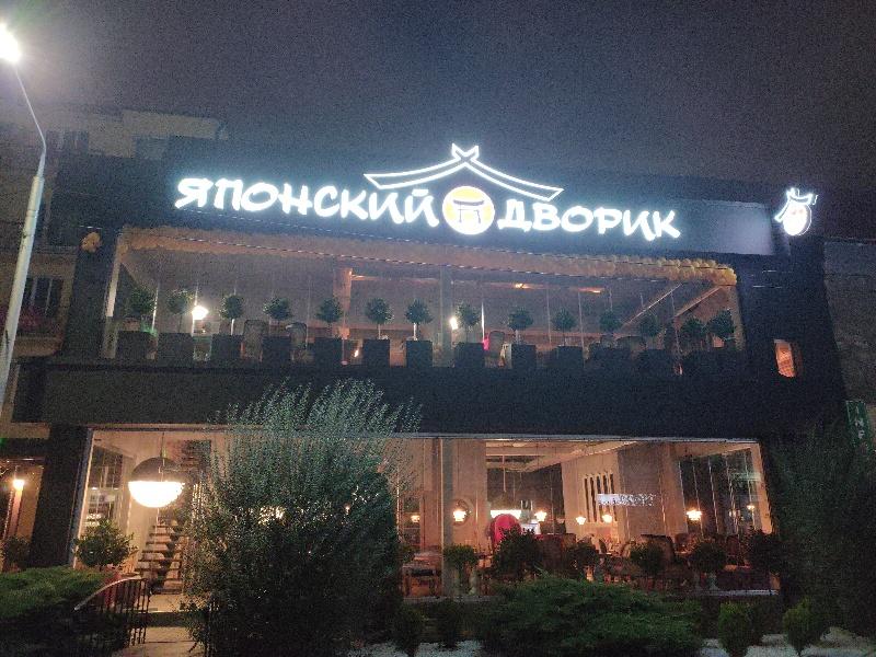 ЯПОНСКИЙ ДВОРИК , Ресторан , Грозный