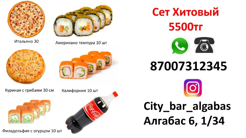 Сити Бар,служба доставки еды,Алматы