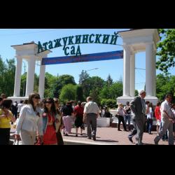 Атажукинский сад,Городской парк,Нальчик