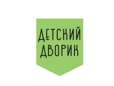 Детский дворик, детская творческая мастерская, Псков
