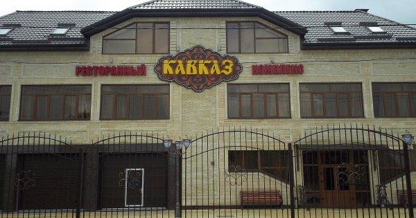 Кавказ,банкетный зал,Нальчик