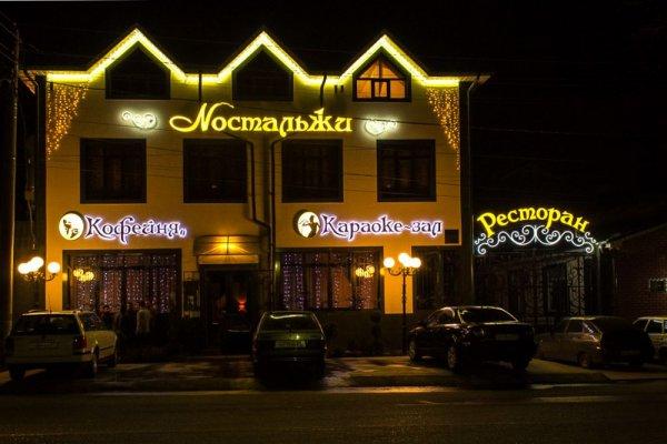 Ностальжи,ресторанный комплекс,Нальчик