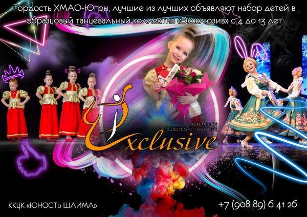 Эксклюзив, Танцевальный коллектив , Урай
