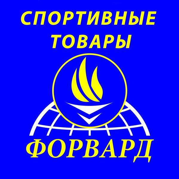 ТД Форвард - сеть спортивных магазинов , Товары для спорта и активного отдыха,  Магадан
