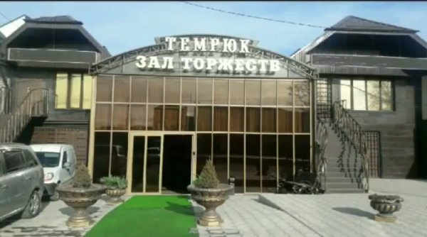Темрюк,банкетный зал,Нальчик