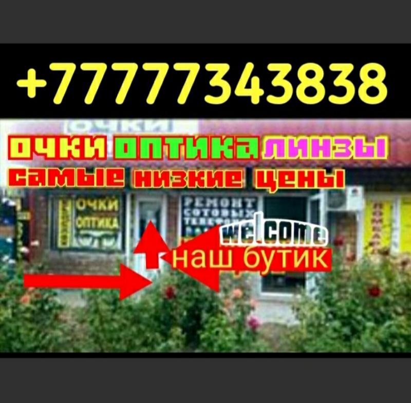 Оптика, ,  Каскелен, Карасай