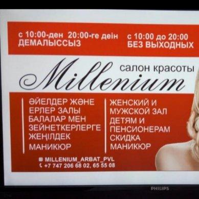 MILLENIUM, салон красоты, Салон красоты, Павлодар