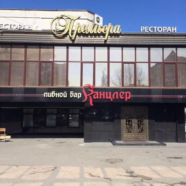 Премьера,ресторан,Нальчик