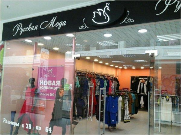 логотип компании Русская мода, сеть магазинов женской одежды