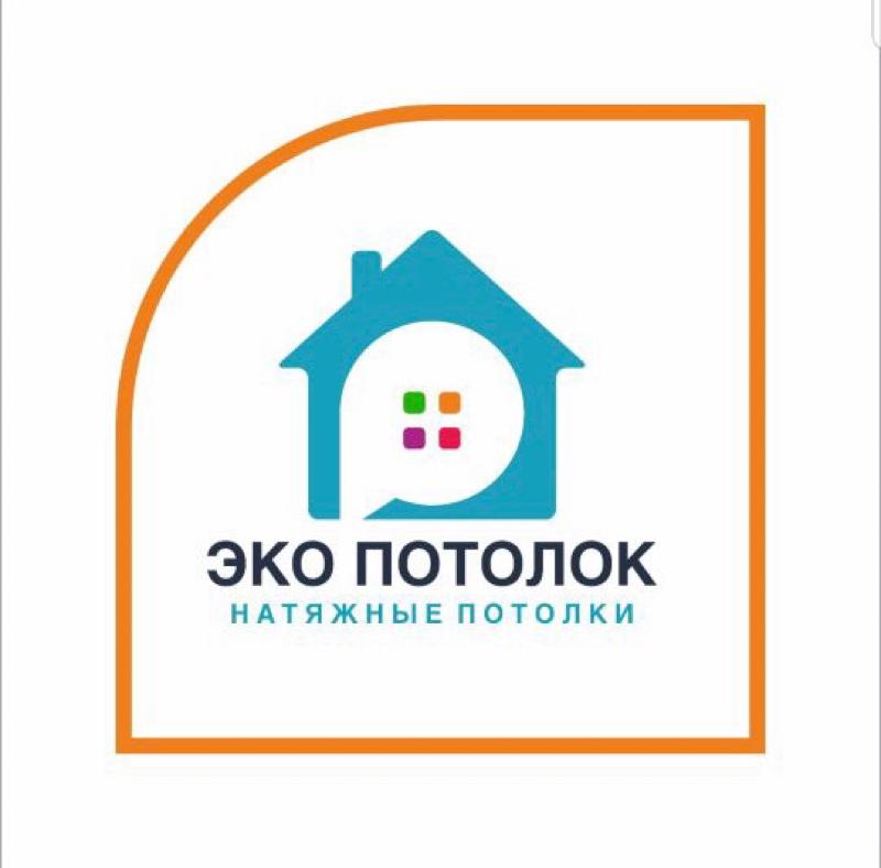 ЭКОПОТОЛОК ,Натяжные потолки ,Нальчик