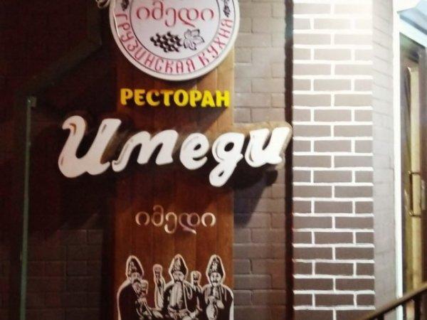 Имеди,ресторан грузинский кухни,Нальчик