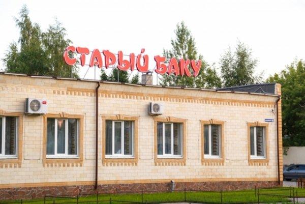 Старый Баку, Ресторан, Новомосковск