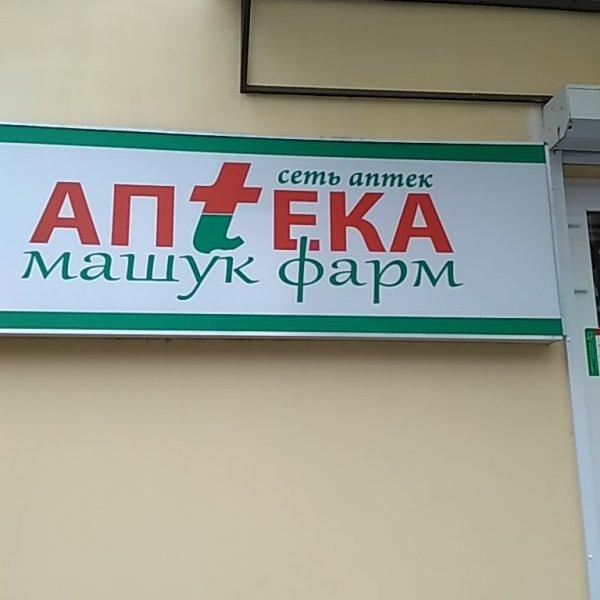Машук-Фарм, сеть аптек,  Нальчик