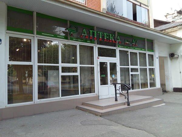 Аптека №47,,Нальчик