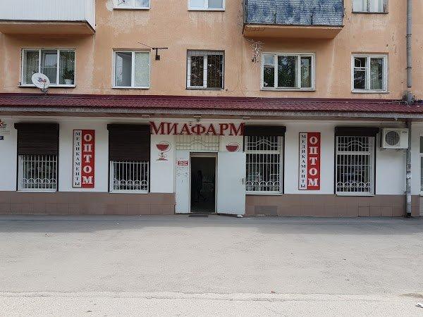 Миафарм,аптека,Нальчик