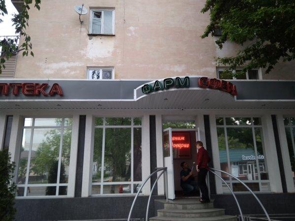 Фарм Сфера,аптека,Нальчик