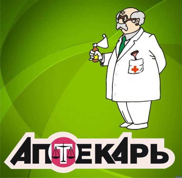 Аптекарь,компания,Нальчик