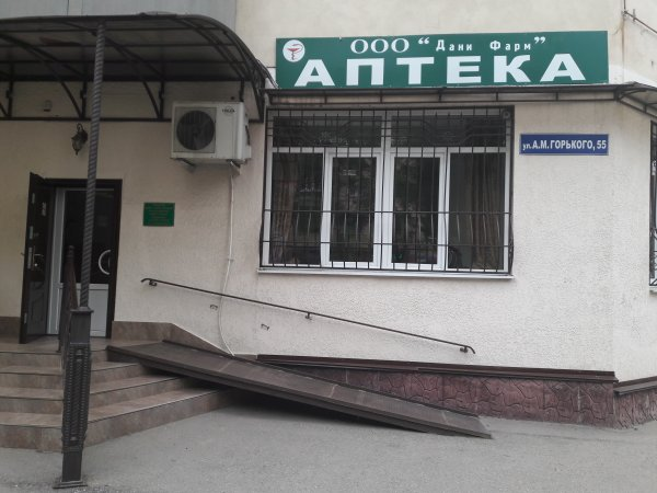 Дани-Фарм,аптека,Нальчик
