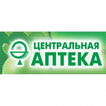 Центральная аптека,,Нальчик