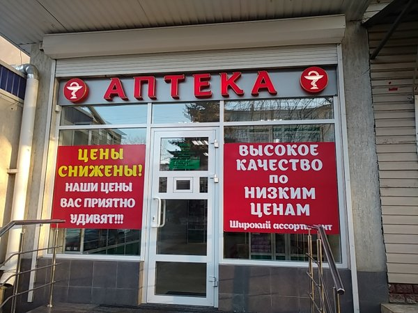 Аптека,,Нальчик