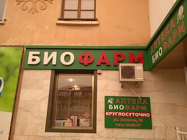 Биофарм,аптека,Нальчик
