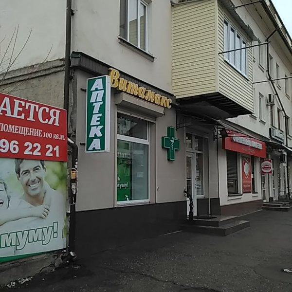 Витамакс,аптека,Нальчик