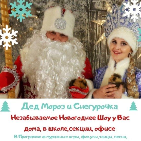 Дед Мороз и Снегурочка ,Праздник,Курган