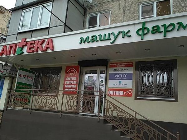 Машук Фарм,сеть аптек,Нальчик