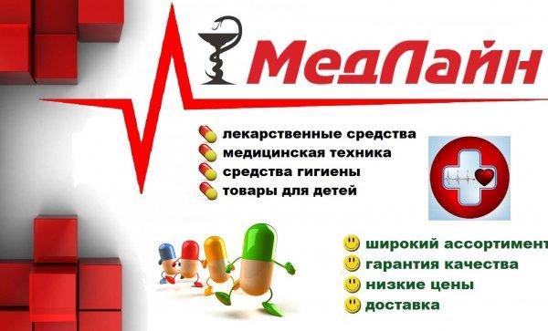 МедЛайн,аптека,Нальчик