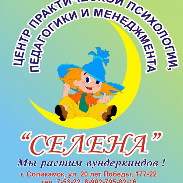 Селена, Центр развития ребёнка, Соликамск