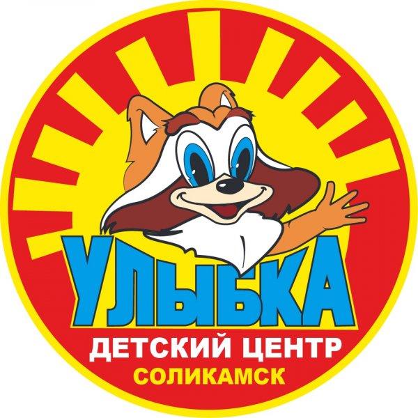 Детский центр Улыбка, Центр развития ребёнка, Курсы иностранных языков, Соликамск