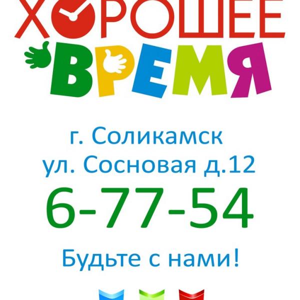 Хорошее время, Центр развития ребёнка, Соликамск