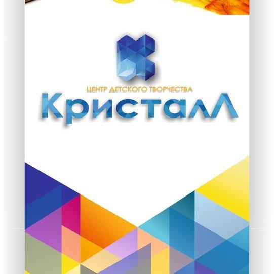 Центр Детского Творчества Кристалл, Дополнительное образование, Дом культуры, Центр развития ребёнка, Соликамск